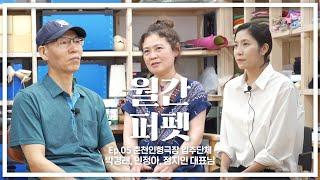 [월간 퍼펫] Ep.05 l 춘천인형극장 상주입주단체 …