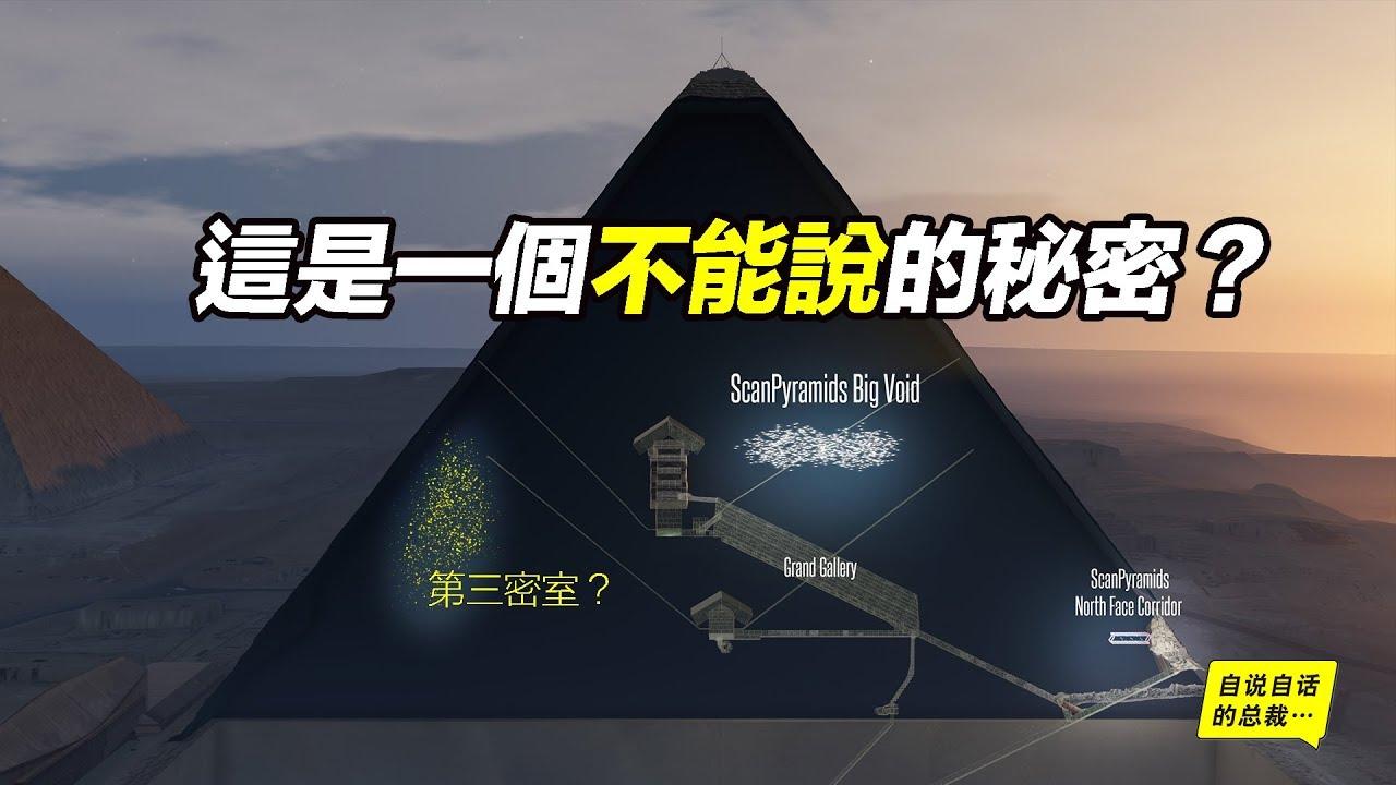 金字塔:年齡?用途?建造者?建造方法?不能說的秘密? 自說自話的總裁