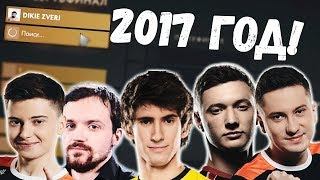 Ramzes, Solo, Dread, Dendi, Resolutioun КАТАЮТ Battle Cup! 2017 год! КАЧЕСТВЕННЫЙ КОНТЕНТ!
