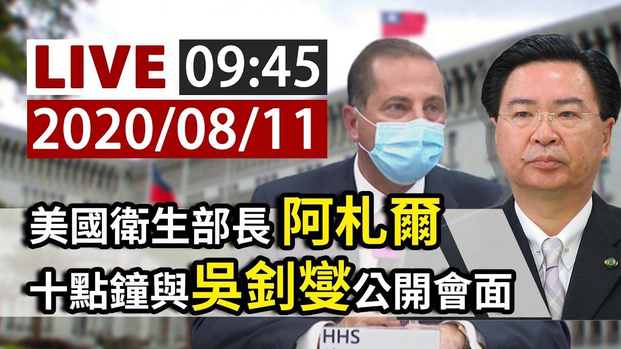 【完整公開】LIVE 美國衛生部長阿札爾 十點鐘與吳釗燮公開會面