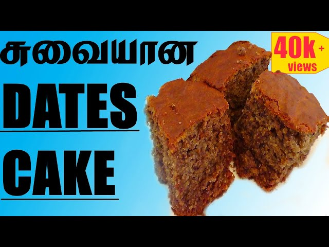 DATE CAKE RECIPE/பேரீச்சம்பழம் கேக் செய்முறை