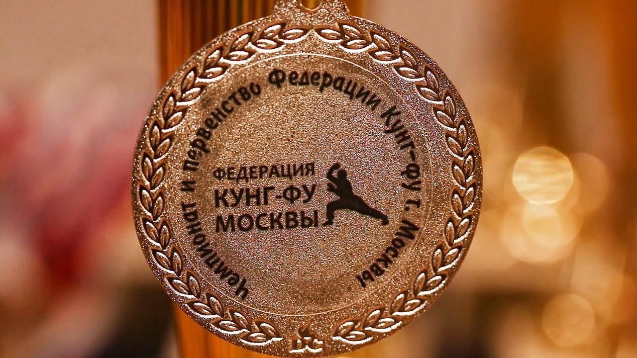 Чемпионат и Первенство Федерации Кунг-Фу г.Москвы - 2020