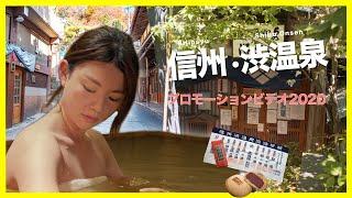 信州・渋温泉の魅力 Vol.1