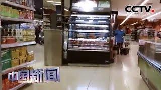 [中国新闻] 华人在行动 巴塞罗那华侨讲述封城生活   新冠肺炎疫情报道