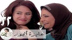 مسلسل عايزة اتجوز - الحلقة 22 | هند صبري - إعلان جواز