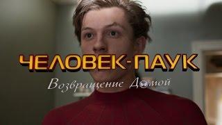 Человек Паук: Возвращение Домой - мнение о трейлере
