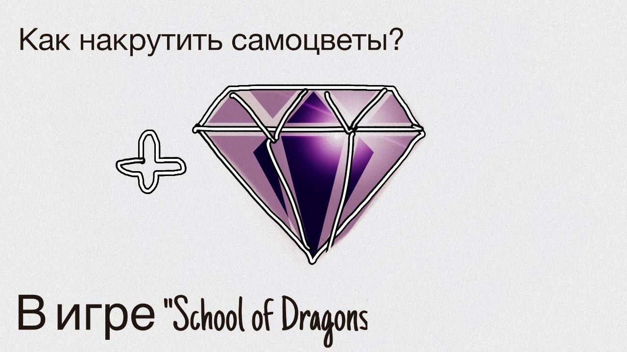 школа драконов куда вводить коды
