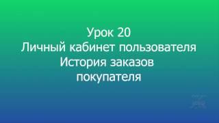 20 MODX  Личный кабинет пользователя