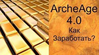 ArcheAge 4.0 Заготовка древесины - Хороший и быстрый способ заработать!!(250 голды за 5 минут)