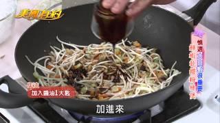 【美鳳有約】美鳳上菜 鮮蝦乾撈粉絲煲 (李德強、Sam)