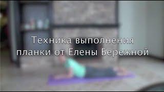 Техника выполнения планки от Елены Бережной!