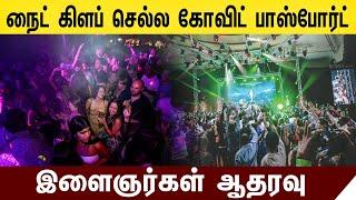 நைட் கிளப் செல்ல கோவிட் பாஸ்போர்ட் | UkNews |Tamil News