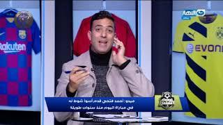اوضة اللبس | ميدو: كورة والتر بواليا هدف صحيح 100% .. ومش عارف الفار في بلدنا بيعمل ايه