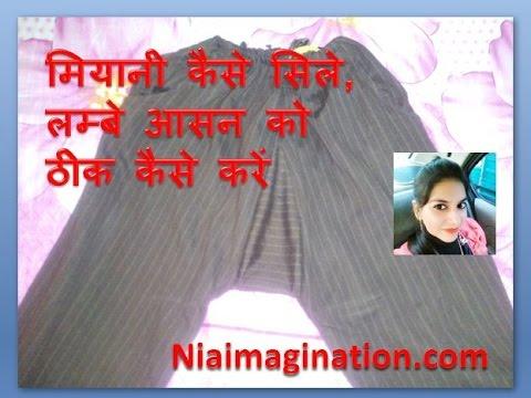 मियानी कैसे सिले, लम्बे आसन को ठीक कैसे करें Insert miyani | in Hindi
