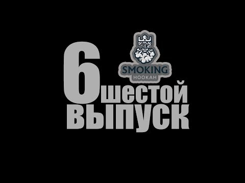 Шестой выпуск.Обзор табака STANDART. Кальянная Smoking. Сахалин, Южно-Сахалинск, Амурская 161.