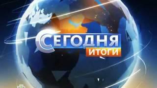 """""""Сегодня - Итоги"""" - (НТВ - 24 октября 2011)"""