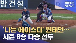 '나는 에이스다' 원태인…시즌 8승 다승 선두 (2021.06.12/뉴스데스크/MBC)