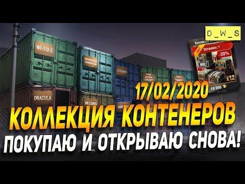 Коллекция контейнеров в Wot Blitz в продаже 2ой раз | D_W_S