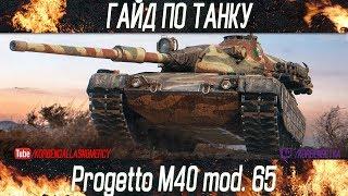 Korben Dallas-Progetto M40 mod. 65-6 МЕСТО-ГАЙДЫ ПО СРЕДНИМ ТАНКАМ