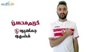 Karim Mohsen - Gamaheero Fee Dahro | (كريم محسن - جماهيره فضهره (زمالك
