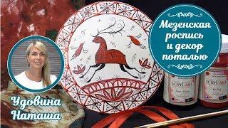 Мезенская роспись и декор поталью. Мастер-класс от Удовиной Наташи. Рисуем мезенского оленя и птиц.