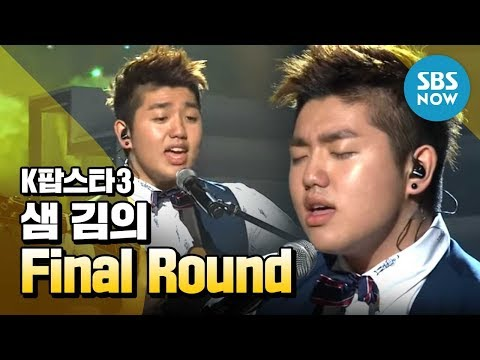 [K팝스타 3] Final Round, 샘 김의 'Englishman In New York' / 'K Pop Star' Review