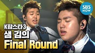 SBS [KPOPSTAR3] - Final Round, 샘 김의