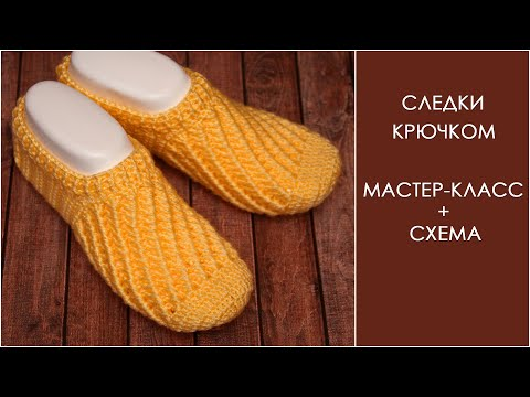 Следки крючком, подробный мастер-класс | Crochet Slippers