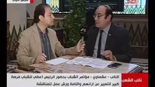 حسين عشماوى: مصر محاصرة اقتصاديا.. و الشباب  صمام الأمان وشريان المجتمع (فيديو)