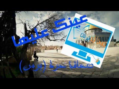 صحافة حرة برس _غزة _ فلسطين