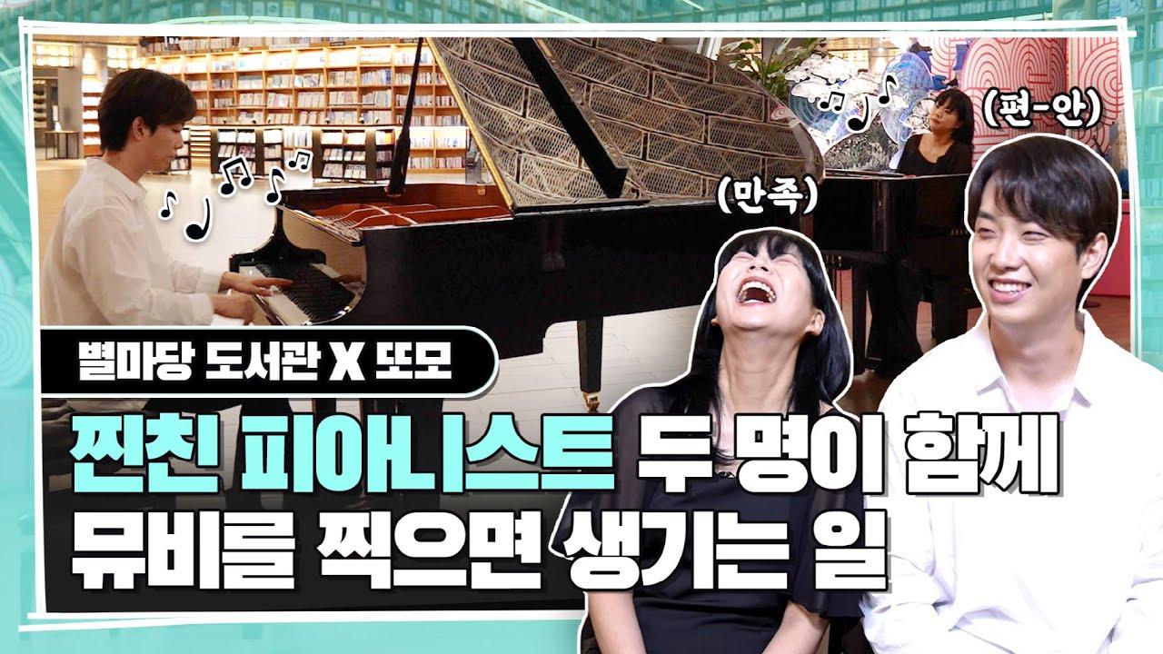 #EVENT [별마당도서관 X 또모] 즉흥으로 이런 완벽한 연주 가능 vs 불가능? | 별마당 도서관 #또모 #뮤비 비하인드