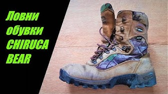 Ловни обувки Chiruca Bear - видеопредставяне