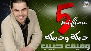 وفيق حبيب - دبكة ودبيكة / Wafeek Habib - (Official Audio) Dabke Wa Dabeeka