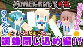 【Minecraft#2】実質コラボ!?ENTUMのみんなとマイクラ!!