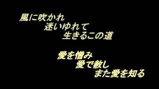 福山雅治 道標 2010 《歌詞付き》