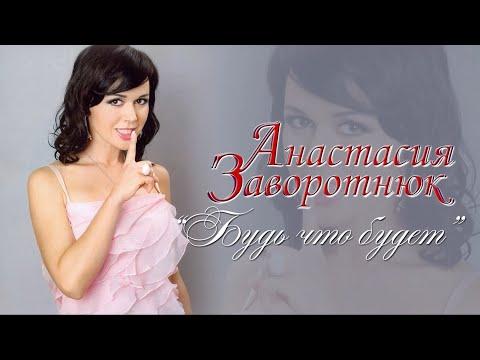 Моя История - Анастасия Заворотнюк