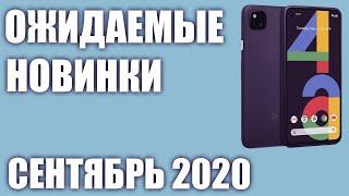 Сентябрь 2020. Самые ожидаемые смартфоны!