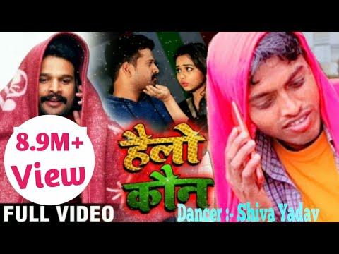 हैलो कौन। हम बोल रहे हैं। Hello kaun –  ham bol rahe hai | Ritesh Pandey New Song| Shiva Yadav dance