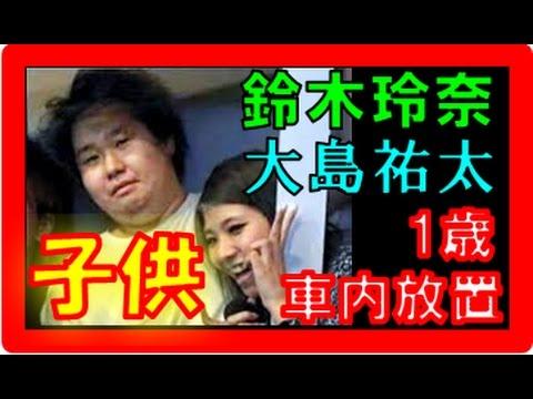 鈴木玲奈 大阪フェイスブック・画像など【まとめ】!?大島祐太22も逮捕!?和歌山出身facebookで判明!?すっぴんで送られる・・・【悲報事件】