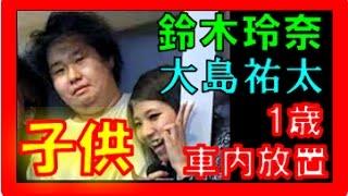 鈴木玲奈(れな)[24] & 大島祐太[22] 出身高校など facebookから判明!...