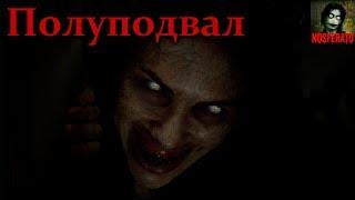 Истории на ночь - Полуподвал