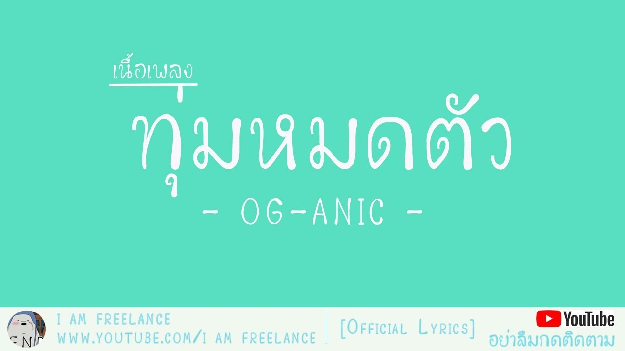 og-anic-thum-hmdtaw-official-lyrics-neux-phelng-i-am-freelance