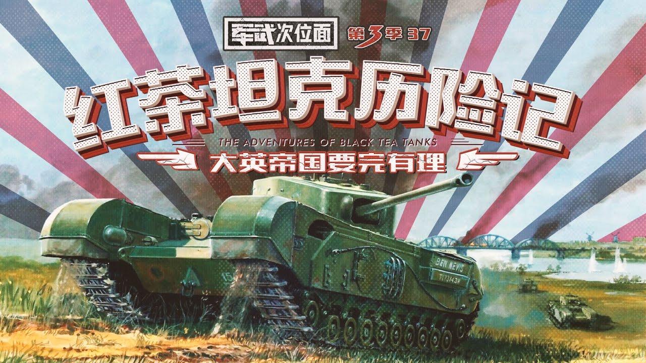 军武次位面 第三季 第37期 红茶坦克历险记