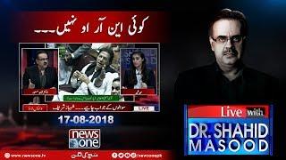 Live with Dr.Shahid Masood | 17-August-2018 | NRO | PM Imran Khan | Shehbaz Sharif