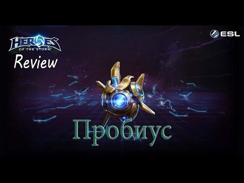 видео: heroes of the storm: Обзор-гайд (198 выпуск) - Пробиус