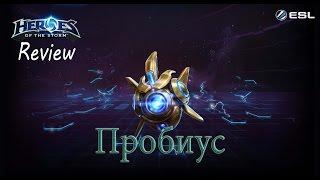 Heroes of the Storm: Обзор-гайд (198 выпуск) - Пробиус
