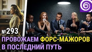 ФОРС-МАЖОРЫ вернулись с последним сезоном и спин-оффом; второй сезон фэнтезийного эпика АВАНПОСТ