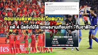 สื่อดังเวียดนาม ยกผลงานทีมชาติตัวเองเทียบเท่าไทยในรอบคัดเลือกฟุตบอลโลก แฟนบอลคอมเม้นกันระนาว
