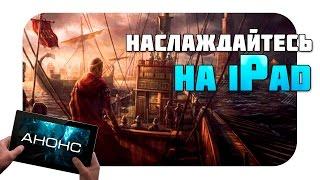 ROME Total War вышла на iPad (Анонс)