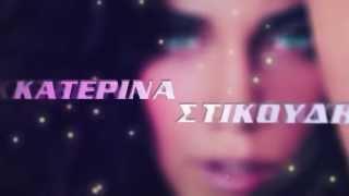 KATERINA STIKOUDI - #Epikefalides - #Επικεφαλίδες (Lyric video)